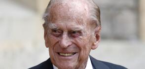 Преместиха принц Филип в нова болница