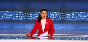 Новините на NOVA (01.03.2021 - следобедна)
