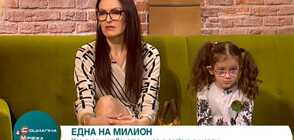 ЕДНА НА МИЛИОН: Борбата на българско момиче с рядък синдром