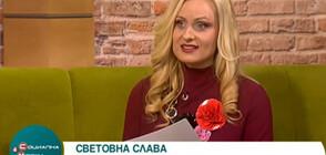 """СВЕТОВНА СЛАВА: Пътят на Мария Бакалова от """"Меден рудник"""" до """"Златен глобус"""""""