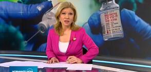 Новините на NOVA NEWS (01.03.2021 - 18:00)