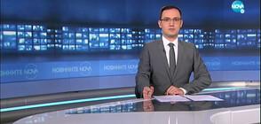 Новините на NOVA (02.03.2021 - 6.00)