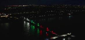 Осветиха Бургаския мост в цветовете на трикольора (ВИДЕО)