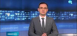 Новините на NOVA (02.03.2021 - 8.00)