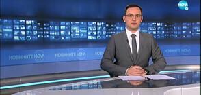 Новините на NOVA (02.03.2021 - 9.00)