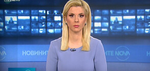 Новините на NOVA NEWS (02.03.2021 - 10:00)