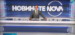 Новините на NOVA (02.03.2021 - обедна)