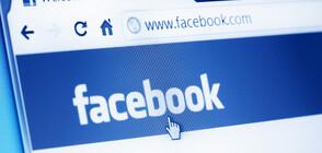 Facebook въвежда нови регулации в България и Унгария (ВИДЕО)