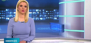 Новините на NOVA NEWS (02.03.2021 - 14:00)
