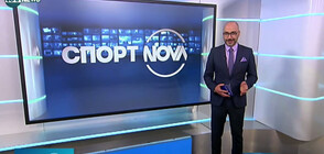 Спортни новини на NOVA NEWS (02.03.2021 - 14:00)