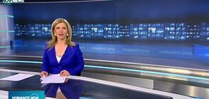 Новините на NOVA NEWS (02.03.2021 - 18:00)