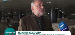 """""""Патарински LIVE"""": Политическо ДНК/Има ли място за непартийни кандидати в политиката? (ВИДЕО)"""
