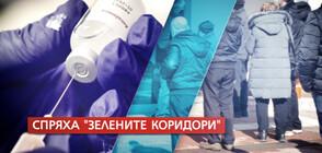 """19 999 ваксинирани за ден, София пак без """"зелени коридори"""""""