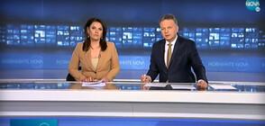 Новините на NOVA (02.03.2021 - централна)