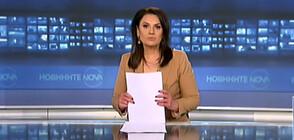 Новините на NOVA (02.03.2021 - късна)