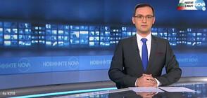 Новините на NOVA (03.03.2021 - 8.00)
