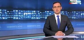 Новините на NOVA (03.03.2021 - 7.00)