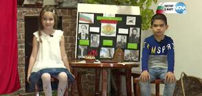 Какво знаят най-малките за Освобождението на България (ВИДЕО)