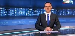 Новините на NOVA (03.03.2021 - 9.00)