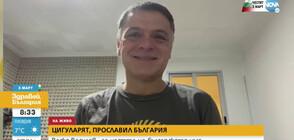 Химнът на България от цигулката на Васко Василев (ВИДЕО)