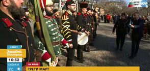 Пловдив отбеляза 3 март с Поход на свободата от Бунарджика