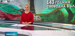 Новините на NOVA NEWS (03.03.2021 - 13:00)