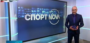 Спортни новини на NOVA NEWS (03.03.2021 - 14:00)