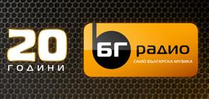 БГ Радио днес празнува своя 20-ти юбилей!