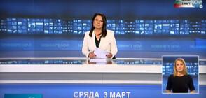Новините на NOVA (03.03.2021 - късна)