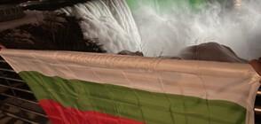 ГОРДОСТ: Ниагарският водопад грейна в цветовете на трибагреника ни (ВИДЕО+СНИМКИ)