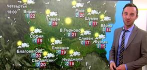 Прогноза за времето (04.03.2021 - сутрешна)