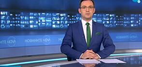 Новините на NOVA (04.03.2021 - 8.00)