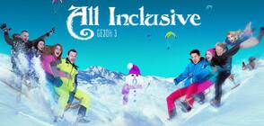 """Премиерата на """"All Inclusive"""" 3 с щури зимни приключения този петък от 21:00 ч."""
