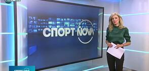 Спортни новини на NOVA NEWS (04.03.2021 - 14:00)