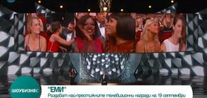 Най-престижните телевизионни награди ще бъдат раздадени на 19 септември (ВИДЕО)