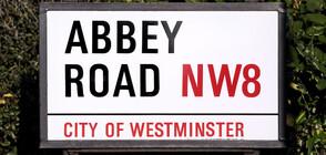 """СЛЕД ОЖЕСТОЧЕНО НАДДАВАНЕ: Продадоха табелка на ул. """"Аби Роуд"""" за 37 000 лири"""