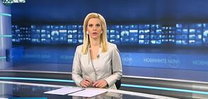 Новините на NOVA NEWS (05.03.2021 - 10:00)