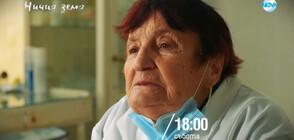 """""""Ничия земя"""": Среща с най-възрастната практикуваща медицинска сестра у нас"""