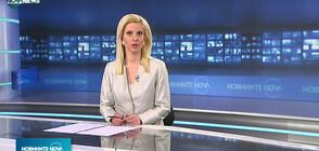 Новините на NOVA NEWS (05.03.2021 - 14:00)