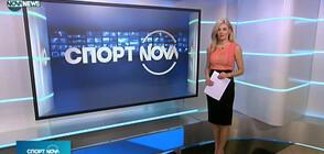 Спортни новини на NOVA NEWS (05.03.2021 - 14:00)