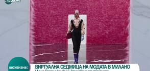 Миуча Прада с колекция, вдъхновена от промяната (ВИДЕО)