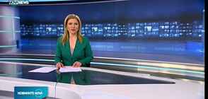 Новините на NOVA NEWS (05.03.2021 - 18:00)
