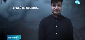 Превеждат български стихотворения на езика на глухонемите (ВИДЕО)