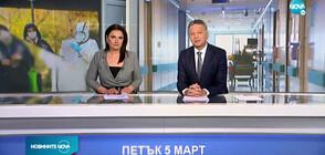 Новините на NOVA (05.03.2021 - централна)