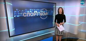 Спортни новини (05.03.2021 - централна)