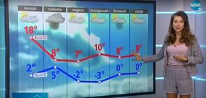 Прогноза за времето (05.03.2021 - централна)