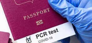 Разследват румънци, опитали да влязат в България с фалшиви тестове за COVID-19