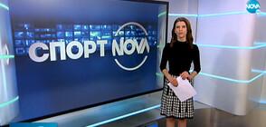Спортни новини (05.03.2021 - късна)