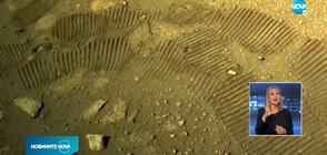 Марсоходът на НАСА направи първи стъпки на Червената планета (ВИДЕО)