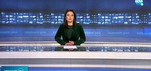 Новините на NOVA (06.03.2021 - обедна емисия)